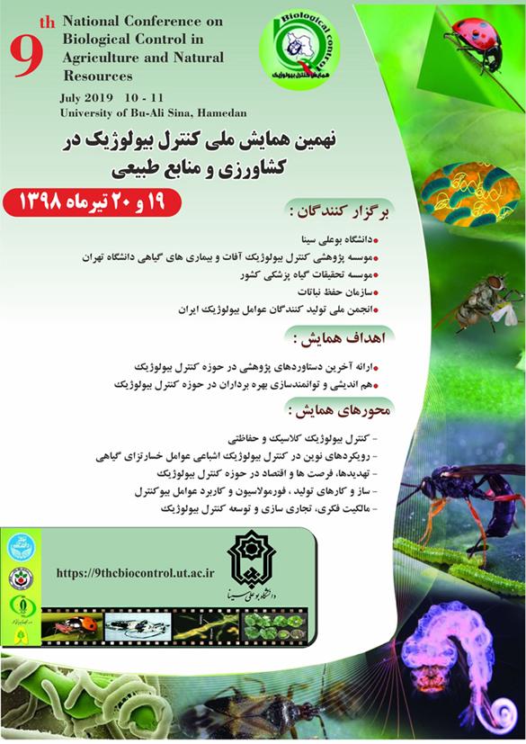 نهمین همایش ملی کنترل بیولوژیک در کشاورزی و منابع طبیعی
